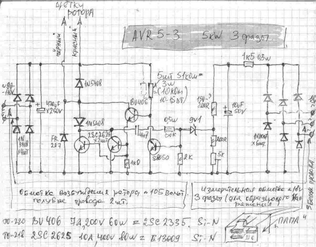 Ремонт сварочного бензогенератора своими руками 80